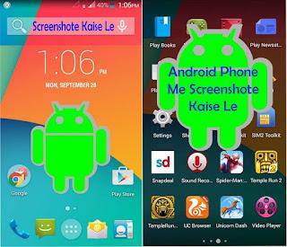 Android, Screenshot, Kaise, Feachure