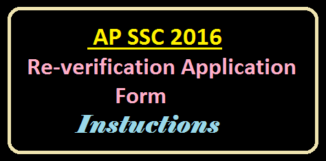 SSC 2016 ADVANCE SUPPLEMENTARY EXAMS TIME TABLE AND DUE DATES AND RE VERIFICATION FORM FOR MARKS| DUE DATES AND RE VERIFICATION FORM FOR MARKS AND SSC 2016 ADVANCE SUPPLEMENTARY EXAMS TIME TABLE/2016/05/ssc-2016-advance-supplementary-exams-time-table-duedates-reverification-form-for-remarks.html