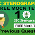 SSC Stenographer Group C and D Previous General Intelligence and Reasoning Questions - Mock Test Now