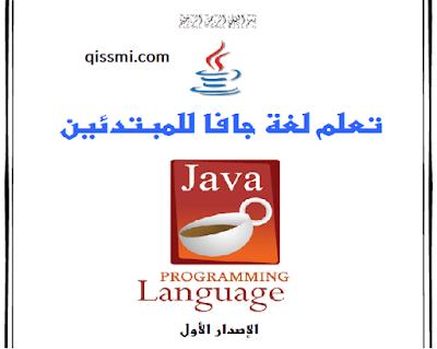 تعلم لغة جافا java