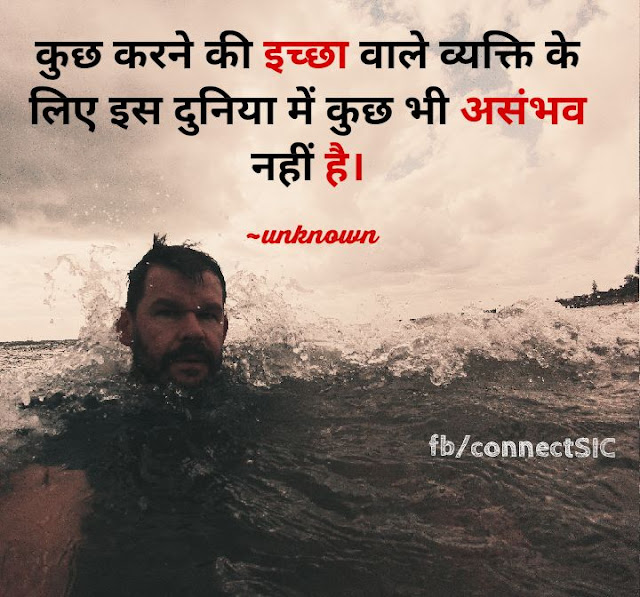Inspirational Quote of Abraham Lincoln in hindi  for Life Struggle, Difficulties, Impossible, असंभव