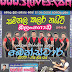 BENZ STAR SAMANALA COLOUR NIGHT LIVE IN BALANGODA (2017-02-05)