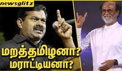 Seeman Compares Rajinikanth's Political Symbol