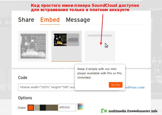 Код простого мини-плеера SoundCloud доступен для встраивания только в платном аккаунте