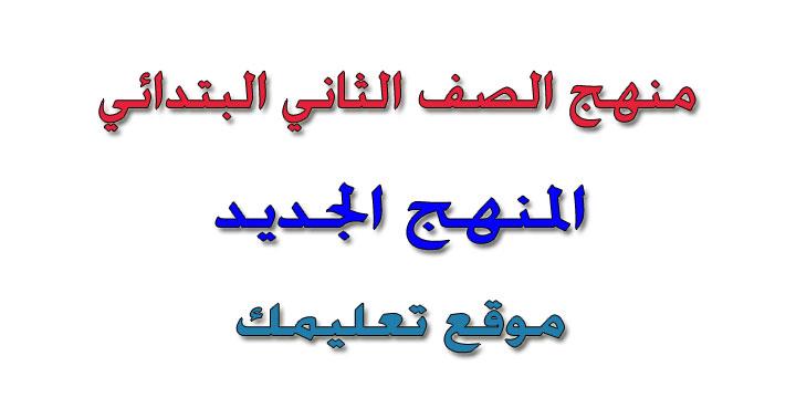 منهج الصف الثاني الابتدائى الجديد 2019 لغة عربية pdf ترم أول وثاني