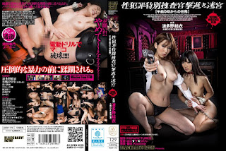 AVOP-175 The Sex Crime-out Special Investigator Dead Mission