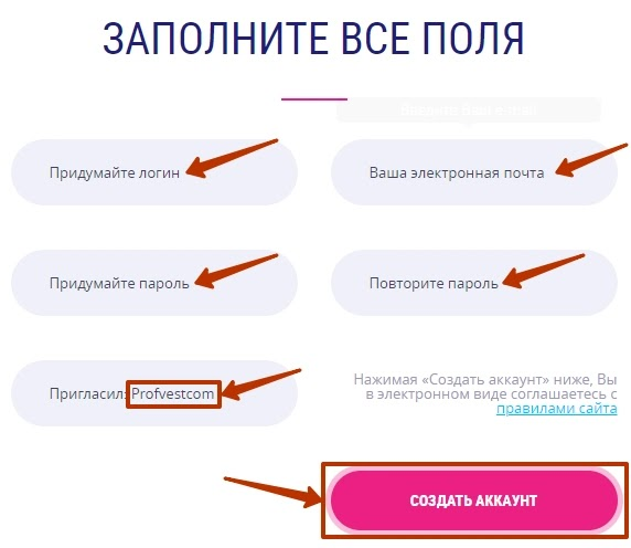 Регистрация в CryptaGram 2
