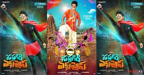 Saptagiri Express Movie Motion Poster