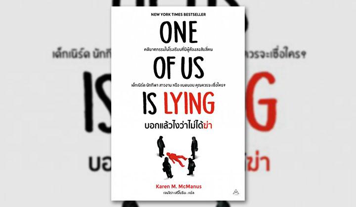 One of Us is Lying บอกแล้วไงว่าไม่ได้ฆ่า - หนังสือฆาตกรรมฝรั่งเล่มแรกที่อ่านแล้วรู้สึกว่ามันดี