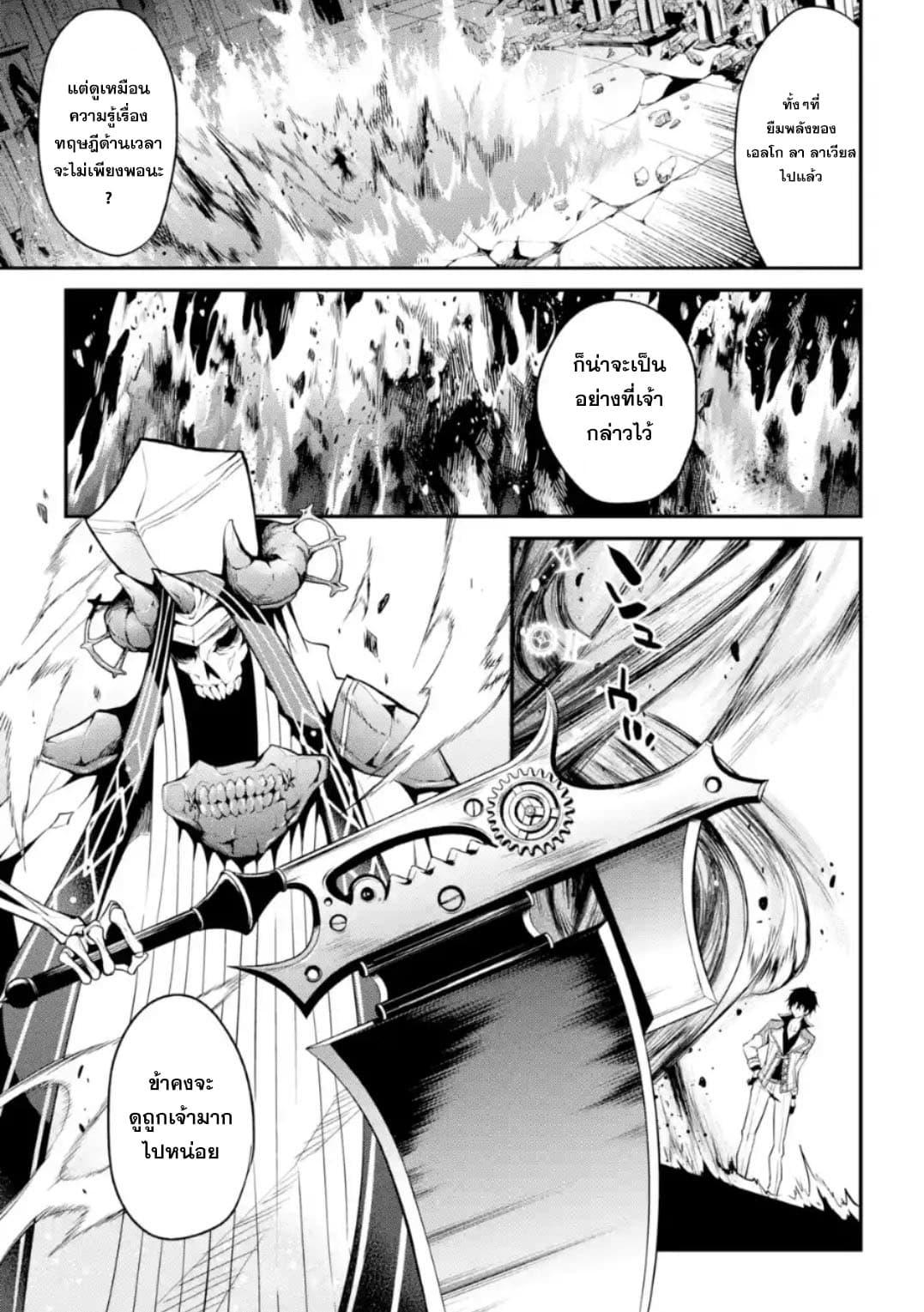 อ่านการ์ตูน Maou Gakuin no Futekigousha ตอนที่ 11 หน้าที่ 17