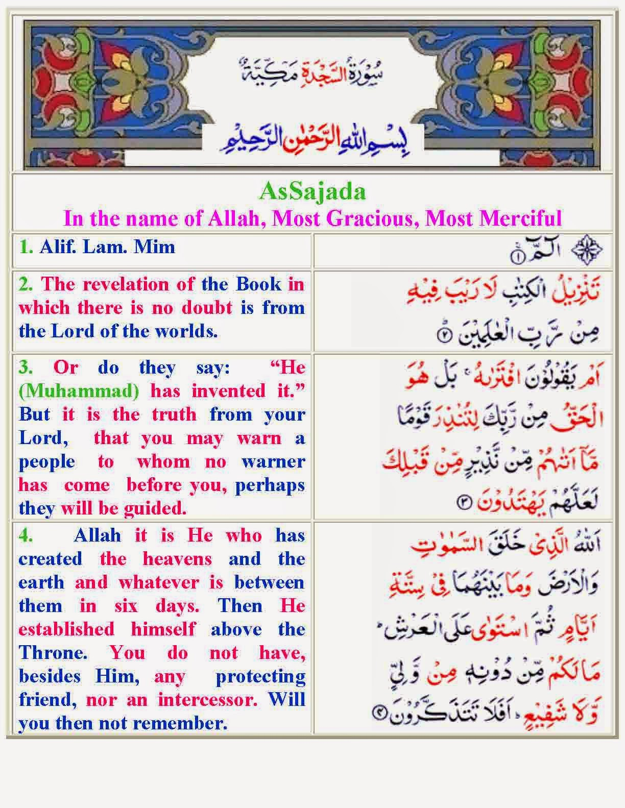 032  Sura As Sajda with english Translation - Islamic Exclusive