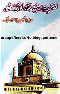 Hazrat Junaid Baghdadi ki urdu book