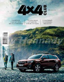 Читать онлайн журнал 4X4 Club (№4 апрель 2018) или скачать журнал бесплатно