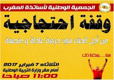 وقفة احتجاجية يوم الثلاثاء 7 فبراير 2017 أمام وزارة التربية الوطنية