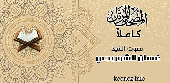 http://www.koonoz.blogspot.com/2017/10/Ghassan-Al-Shorbajy-musshaf.html