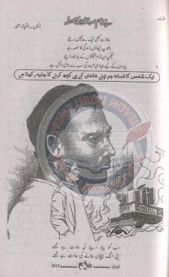 Be naam musafat ka sila novel by S. Imtiaz pdf