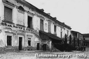 Замковий палац 1909р.