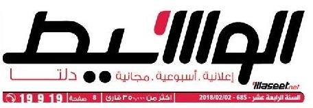 جريدة وسيط الدلتا عدد الجمعة عدد 2 فبراير 2018 م