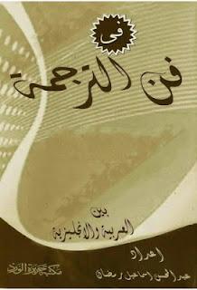 تحميل كتاب  في فن الترجمة بين العربية والإنجليزية - عبد المحسن اسماعيل رمضان