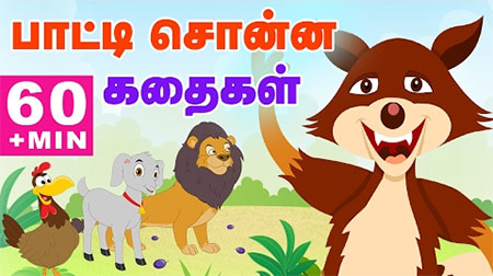 Grandma Stories | Moral Stories | Tamil Stories for Kids