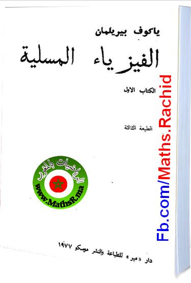 تحميل كتاب الفيزياء المسلية  PDF تحميل مباشرمترجم كاملاً - ياكوف بير يلمان