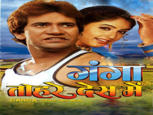 Ganga Tohre Des Mein (Bhojpuri) Movie Star Casts, Wallpapers, Trailer, Songs & Videos