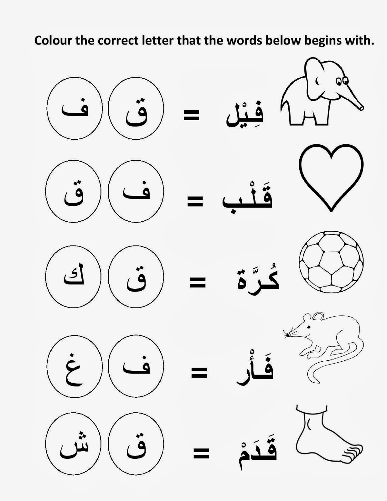 mikahaziq: Iqra / Alif Ba Ta Worksheet for Pre-school 19