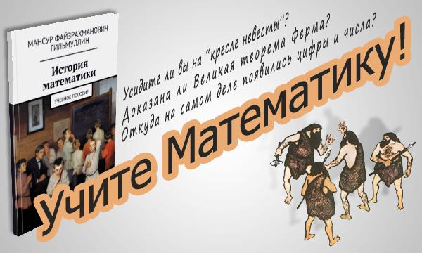 Учебник по Истории Математики