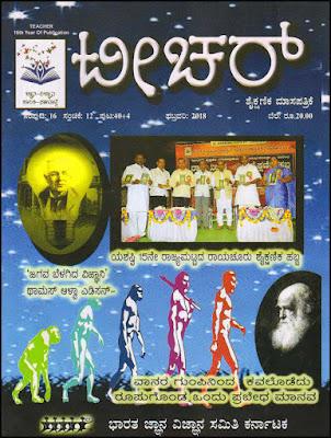 http://www.navakarnatakaonline.com/bookslist?scid=430&val=1