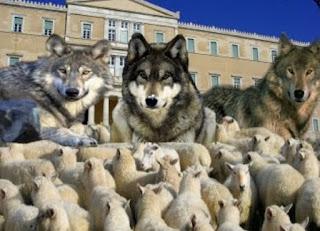 Οι λύκοι… και τα πρόβατα