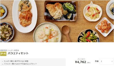 スギサポdeli たんぱく調整食 画像