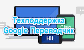 Техподдержка Google Translate - Гугл Переводчик