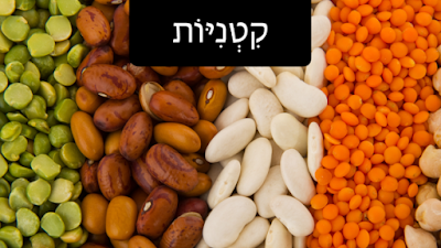Conservative Movement of Judaism Approves Kitniyot on Passover