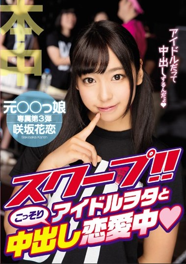 HND-360 Scoop! !Idle Nerd And Pies Secretly Love In Karen Sakisaka