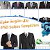Free Suites PSD Templates - بدل متنوعة مفرغة