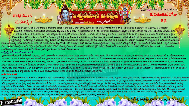 Kartheeka Puranam in Telugu, Kartheeka Mahatyam in Telugu, Kartheeka Purana Parayanam in Telugu, Telugu Festival Greetings online