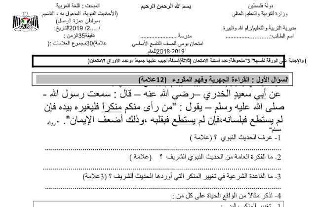 امتحان يومي للصف التاسع #فلسطين الصف التاسع 2019