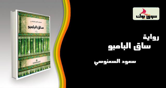 رواية - ساق البامبو - سعود السنعوسي