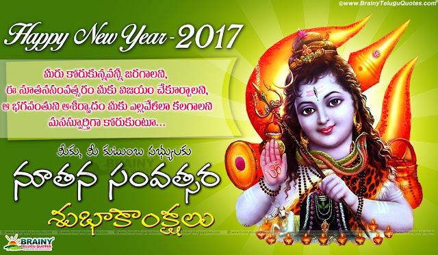 Online Telugu latest Greetings-Telugu Best New Year Greetings-2017 New Year Telugu Online Greetings