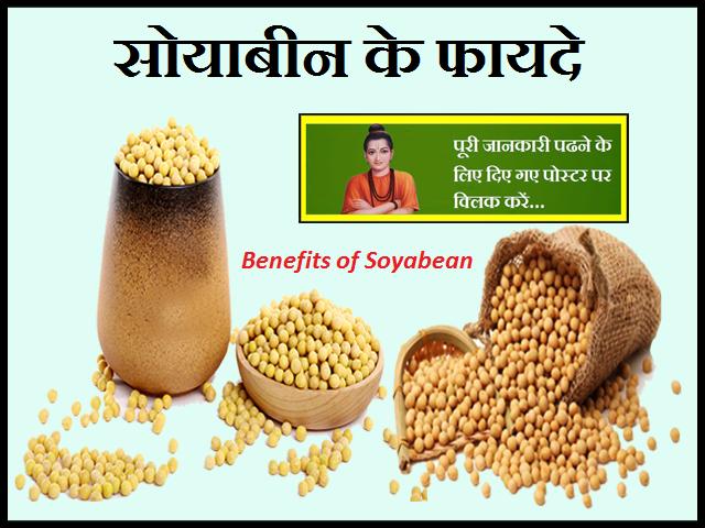Benefits of Soyabean-सोयाबीन के फायदे