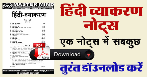 hindi vyakaran book pdf