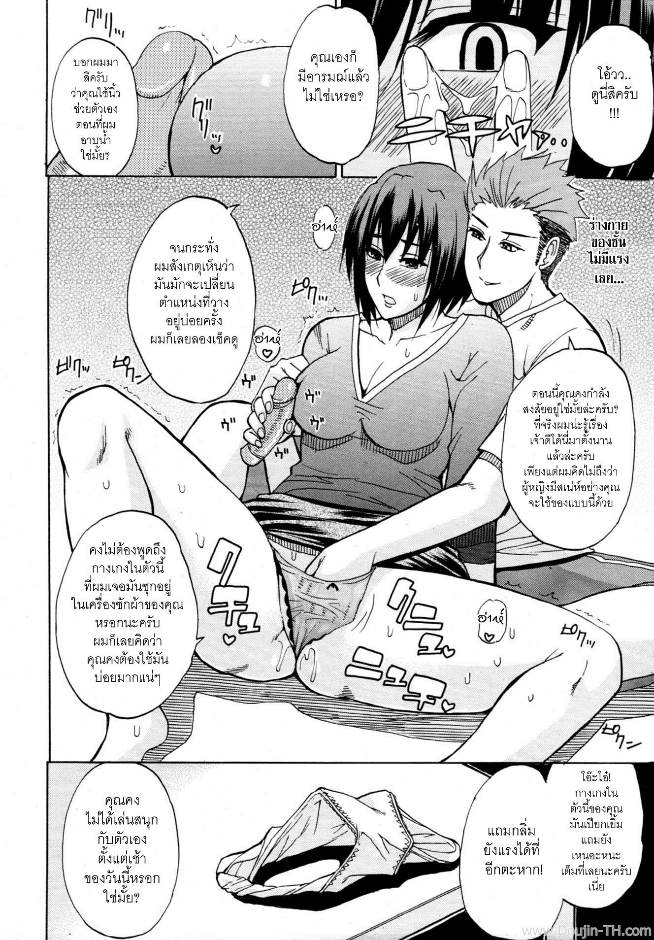 ความลับของคาโอริ - หน้า 12
