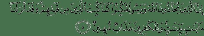 Surat Al-Mujadilah Ayat 5