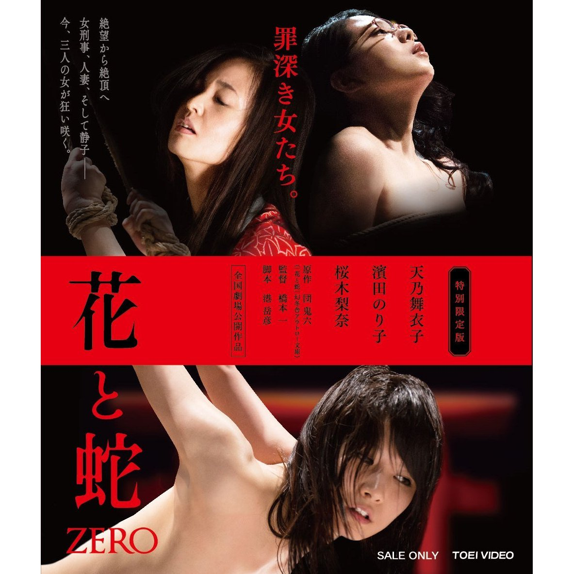 Flower & Snake: Zero 2014 - Full (HD)