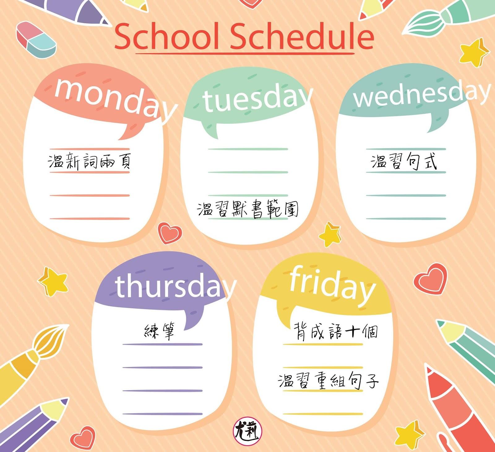 與孩子製作平日溫習時間表,培養自律好習慣!|授業手記|尤莉姐姐的反轉學堂