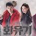 Uma Odisséia Coreana | Série disponível na Netflix