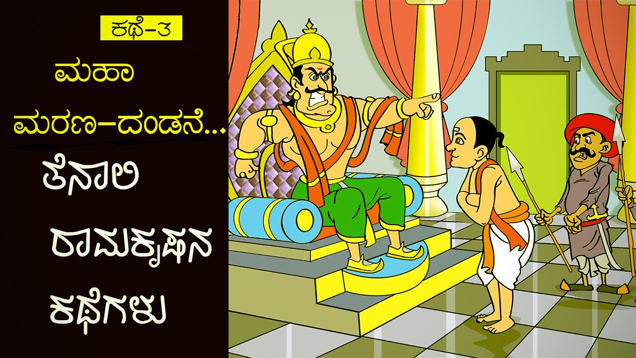 ಮಹಾ ಮರಣದಂಡನೆ : ತೆನಾಲಿ ರಾಮಕೃಷ್ಣನ ಕಥೆಗಳು - Tales of Tenali Ramakrishna