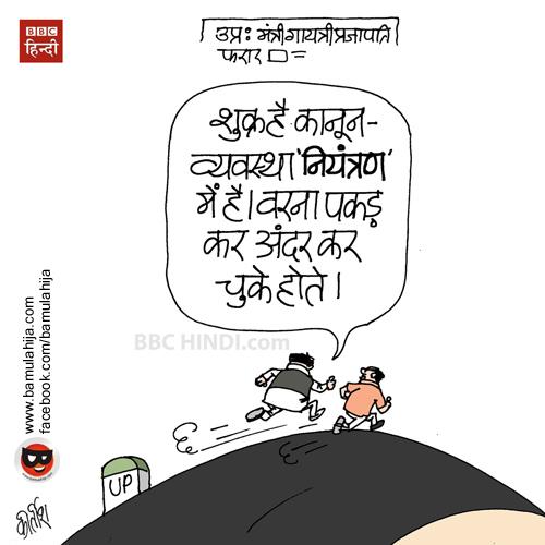 up election cartoon, police cartoon, crime against women, cartoons on politics, indian political cartoon
