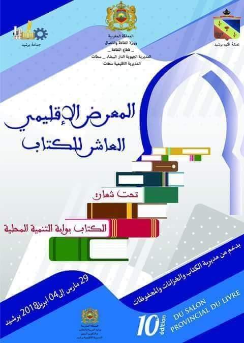 المعرض الإقليمي العاشر للكتاب ببرشيد