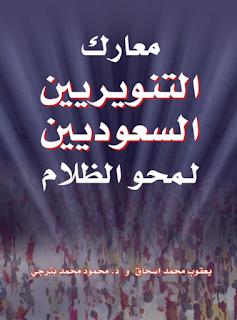 كتاب معارك التنويريين السعوديين لمحو الظلام pdf